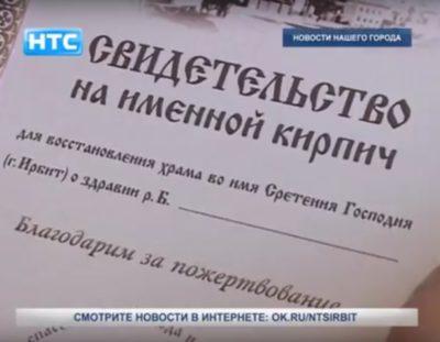 Акция по сбору средств на восстановление Храма продолжается (Эфир 09.06.2017)